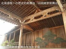 小樽・能楽・歴史展