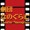 劇団なのぐらむ(シアター・ナノグラム)10月公演出演者募集