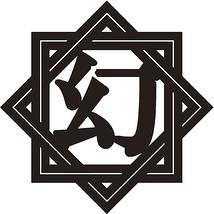 今昔舞踊劇団「東京幻堂」9月公演 出演者募集!!