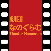 劇団なのぐらむ(旧シアター・ナノグラム)10月公演出演者オーディション