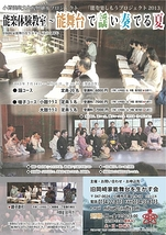 小樽能楽文化復興継承プロジェクト「能を楽しもうプロジェクト2013」 能楽体験教室 ~ 能舞台で謡い奏でる夏