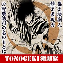 第3回 TONOGEKI演劇祭 参加団体募集!