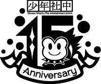 少年社中 2014年紀伊国屋ホール公演キャストオーディション!