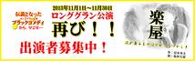大阪・11月ロングラン公演 照明スタッフ募集
