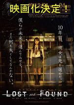 ミュージカルドラマ映画『LOST & FOUND』キャストオーディション開催!