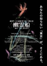 劇団サーカス劇場 夢の島天幕公演『幽霊船』  ワークショップオーディション開催!