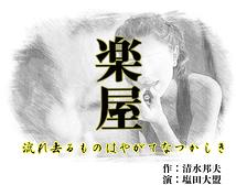 ロングラン公演 【楽屋】 11月1日ー12月1日 制作スタッフ・お手伝い募集