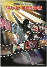劇団ショーマンシップ・2014年研究生募集(2014年1月20日締切)