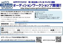 ◆水戸ドラマスタジオ◆第二回公演レッスン生(キャスト)募集!!!