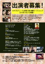 CHPプロデュース公演第3弾の演劇ワークショップ
