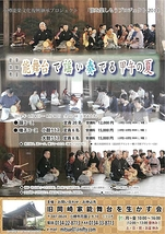 小樽能楽文化復興継承プロジェクト「能を楽しもうプロジェクト2014」  能楽体験教室 能舞台で謡い奏でる甲午(きのえうま)の夏