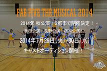 青春バスケミュージカル!地方公演キャストオーディション開催!