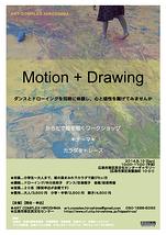 Motion+Drawing  ワークショプのお知らせ