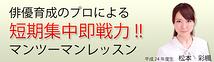 演技倶楽部SPACE 2015年度新規生徒募集スタート!!