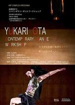 太田ゆかり コンテンポラリーダンス ワークショップ 開催