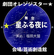 演出:塩田大盟 【星ふる夜に】出演者募集!! チケットノルマなし!!