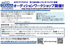 ◆水戸ドラマスタジオ◆第三回公演 レッスン生(キャスト)、およびスタッフ募集