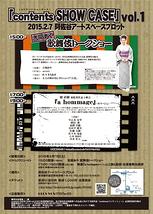 6月上旬撮影予定映画『continue(コンティニュー)』出演者オーディション