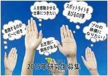 劇団ショーマンシップ2015年研究生募集!2/4 締切
