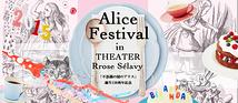2015年夏『不思議の国のアリスフェスティバル』出演者募集!(4月21日締切)