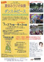 70ピース企画『 夏休みラジオ体操企画 ダンス de ピース 』