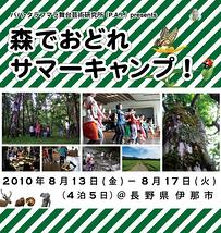 今年も開催!「森でおどれサマーキャンプ!2010」パパ・タラフマラ舞台芸術研究所(P.A.I.)presents