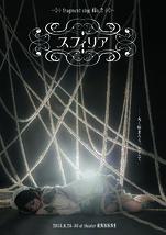 【1月公演】fragment edge No.3『禽獣のクルパ』出演者オーディション