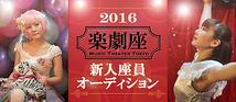 2016 楽劇座 新人座員オーディション【第1次締切2015年10月末日】