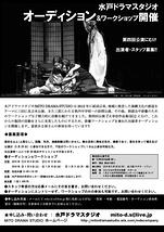 ◆水戸ドラマスタジオ◆第4回公演出演者オーディション開催!!!