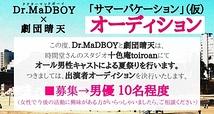 Dr.MaDBOYと劇団晴天のサマーバケーション(仮)出演者募集/2月29日締め切り