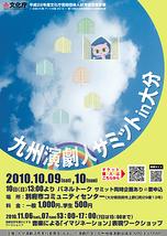 「九州演劇人サミットin大分」 10月9日、10日に開催!