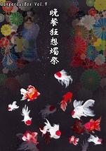 Dangerous Box 【出演・ダンサー・パフォーマー募集】 11月花魁ショー公演