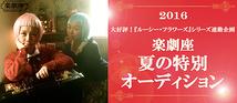 『ルーシー・フラワーズ』シリーズ連動企画 楽劇座 夏の特別オーディション