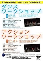 【北とぴあ演劇祭×★☆北区AKT STAGE】ダンス&アクションワークショップ