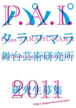 パパ・タラフマラ舞台芸術研究所(P.A.I.)2011年度研究生募集