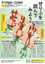 【9月1日締め切り!!】俳優・見学者募集!日本劇作家協会「せりふを読んでみよう」