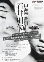 山海塾舞踏手「石井則仁」ダンス ワークショップ開催