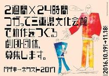 【三重県文化会館】Mゲキ→ネクスト2017参加団体募集(11月18日締切)
