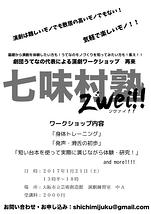 【経験⇒本当に不問!】基礎から演劇を体験できるワークショップ(大阪)