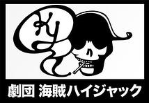 劇団海賊ハイジャック 新人募集オーディションWS!