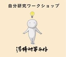 泥棒対策ライト◎自分研究WS開催!(3月19-27日)