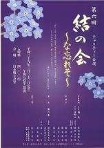 結の会~な忘れそ~東日本大震災復興チャリティ公演 当日制作ボランティア募集