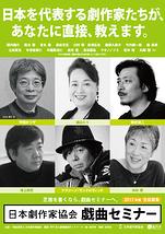 日本劇作家協会「戯曲セミナー」2017年度受講生募集
