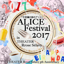 【THEATER Rrose Selavy開館5周年記念】『不思議の国のアリスフェスティバル』出演者募集(2017年5月26日締切)