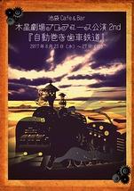 池袋 木星劇場8月企画公演 出演者募集!【チケットバック有】