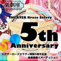 専用劇場THEATER Rrose Sélavy5周年記念 楽劇座 新人座員オーディション
