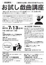 【三重県文化会館】参加無料!お試し戯曲講座(7/13開催)