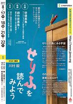 日本劇作家協会/応募締切7/13(木):全4日間の無料ワークショップ「せりふを読んでみよう」講師=川村毅