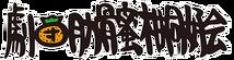 ★☆(2017年8月期)劇団肋骨蜜柑同好会ワークショップオーディション開催のお知らせ☆★