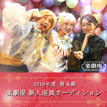 2018年度 第4期 楽劇座 新人座員オーディション